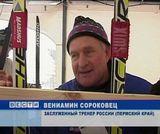 3-й этап зимней Спартакиады России по лыжам