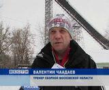 Кубок России по прыжкам с трамплина