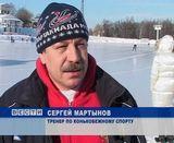 Соревнования конькобежцев на приз Кирова