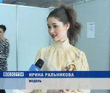 Неделя моды в Кирове