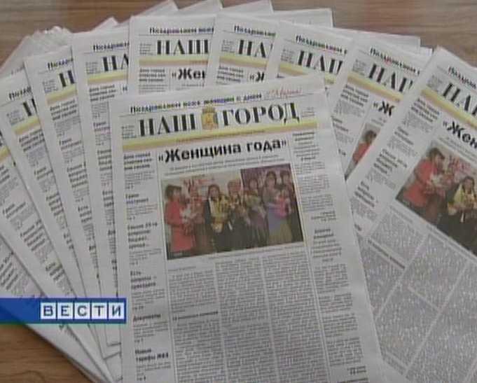 Презентация газеты