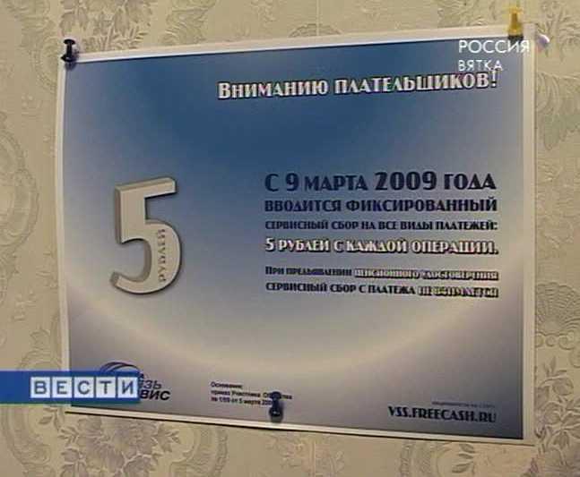 5 рублей раздора