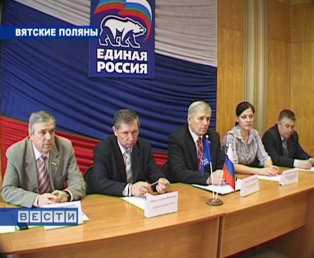 Пресс - конференция  партии