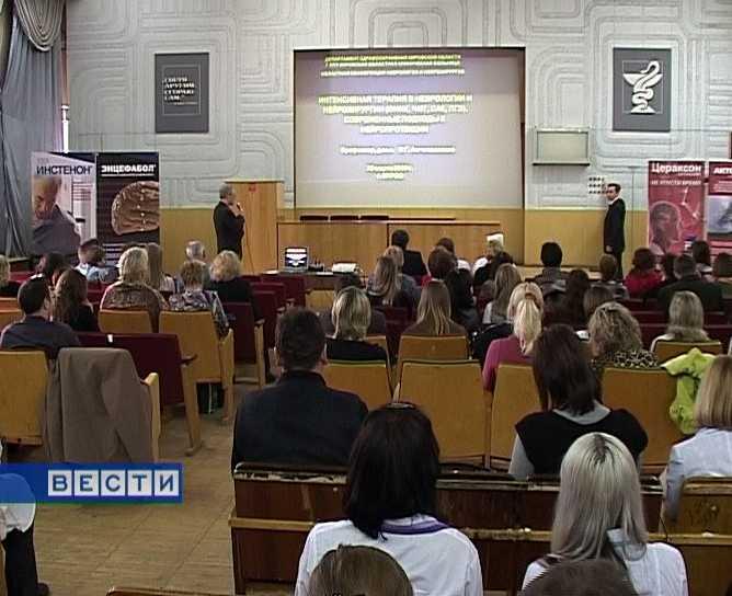Конференция неврологов и нейрохирургов