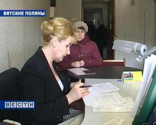 Вятскополянская регистрационная служба