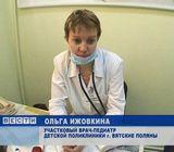 Карантин по гриппу в Вятскополянском районе