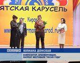 """Фестиваль-конкурс """"Вятская карусель"""""""