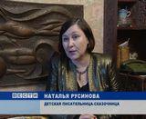 Сказочница Наталья Русинова