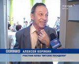 """15 лет клубу общения """"Вятские посиделки"""""""