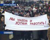 Акция протеста  в Вятских Полянах