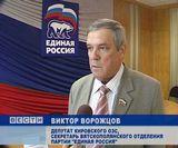 """Пресс - конференция  партии """"Единая Россия"""" в Вятских Полянах"""
