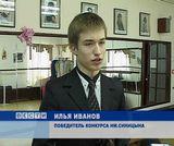 Конкурс имени Михаила Синицына