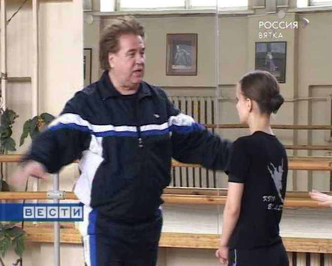 Балетмейстер Владимир Захаров в Кирове