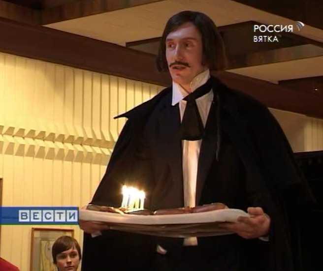 200 лет Гоголю