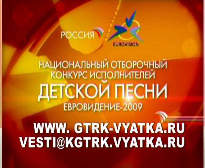 Евровидение-2009