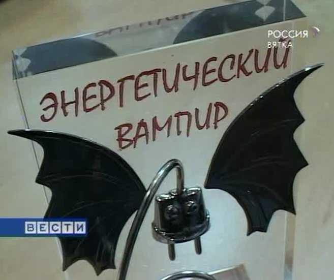Энергетический  вампира года