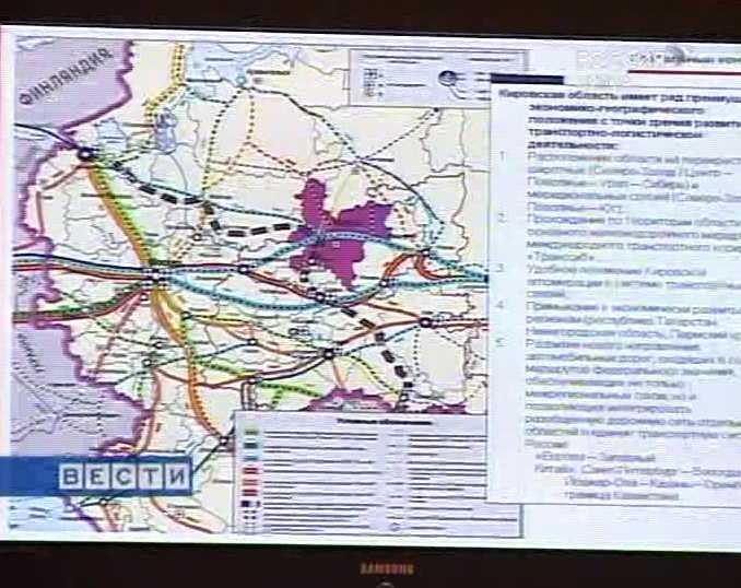 Схема территориального планирования области