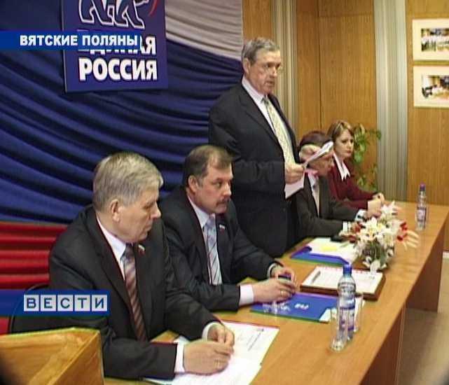 Вятскополянское отделение партии «Единая Россия»