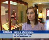 Выставка в Доме-музее Салтыкова-Щедрина