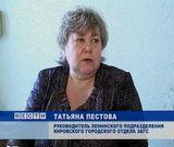 ЗАГС Ленинского района переехал