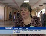 """Областной конкурс """" Учитель года"""""""