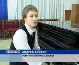 Фестиваль - конкурс юных пианистов