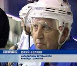 """Ветераны """"Олимпии"""" против  звезд советского хоккея"""