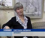 Презентация книги Светланы Шешиной