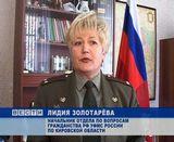 "Итоги спецоперации ""Нелегал - 2009"""