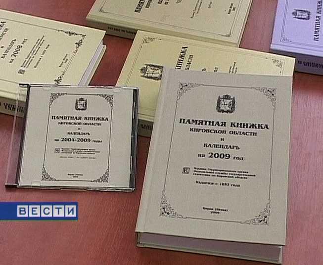 Памятная книжка Кировской области