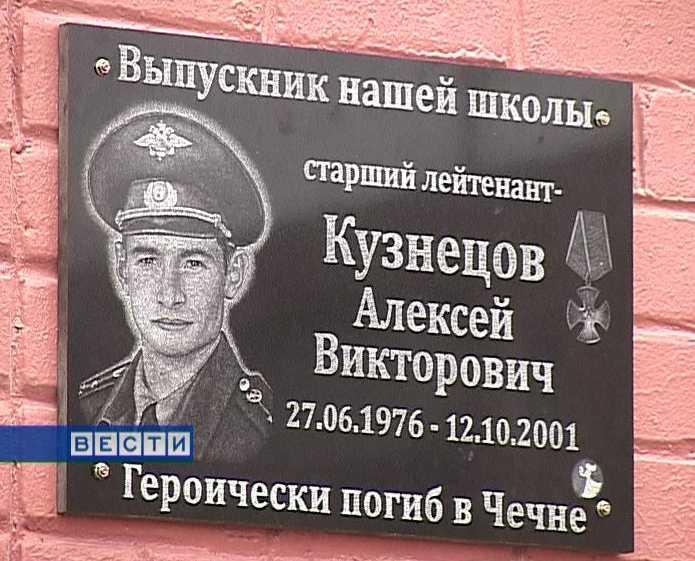 Памяти героя