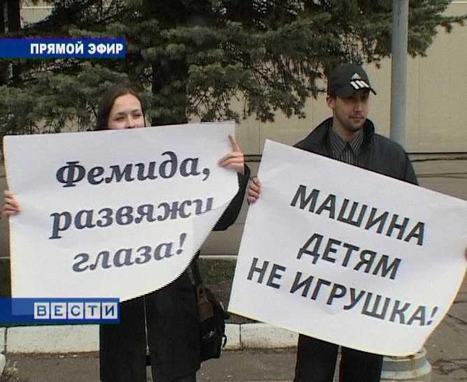 Пикеты протеста