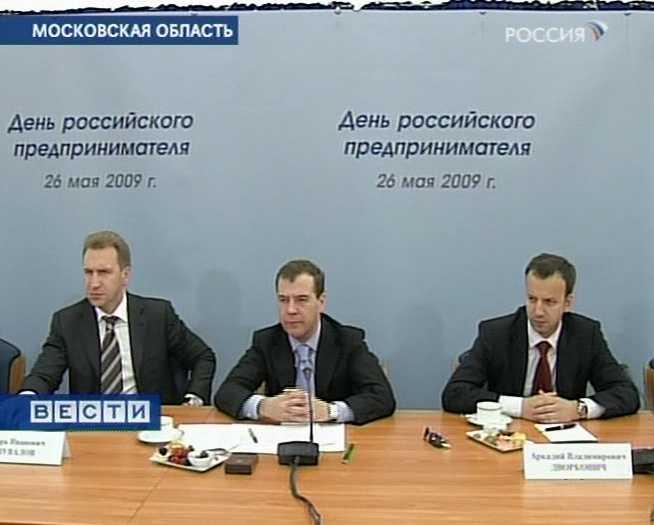 Кировские бизнесмены встретились с Дмитрием Медведевым