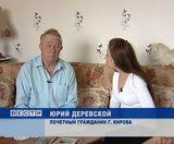80 лет Юрию Деревскому