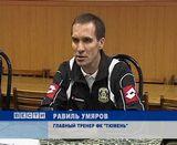 Проблемы «Динамо»