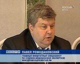 Главные судмедэксперты приехали в Киров