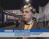 Победители молодежных Дельфийских игр