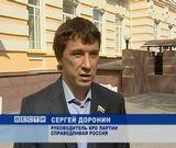 Конференция кировского отделения партии  Справедливая Россия