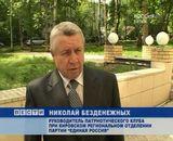 Кировские единороссы  - за историческую  справедливость