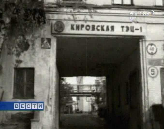 Юбилей ТЭЦ-1