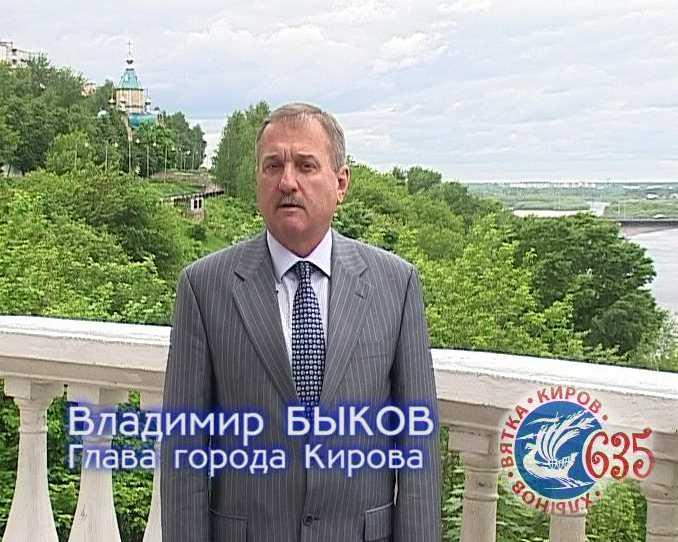 Поздравление Владимира Быкова