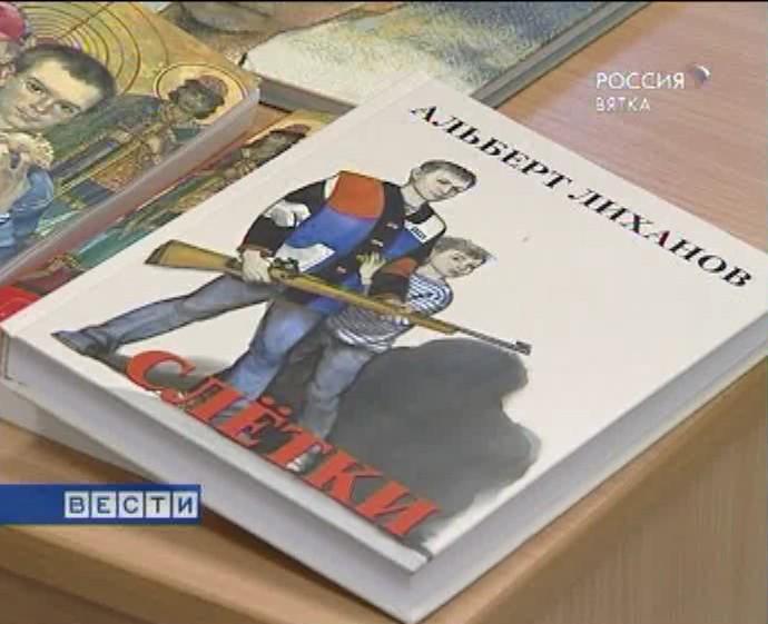 Читательский праздник