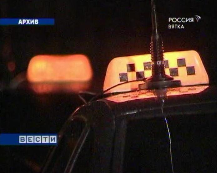 «Чёрные» такси