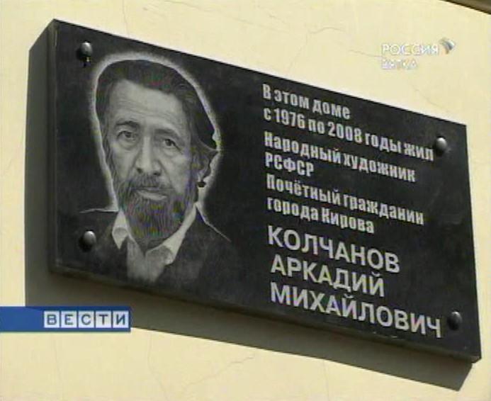 Памяти Аркадия Колчанова