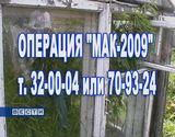 «Мак-2009»
