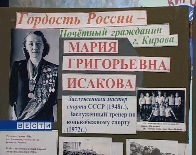 День рождение Марии Исаковой
