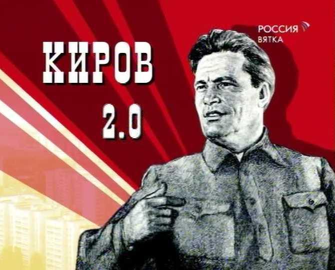 Киров-2