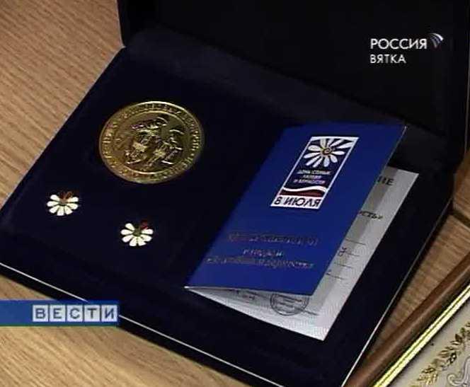 Медаль за любовь