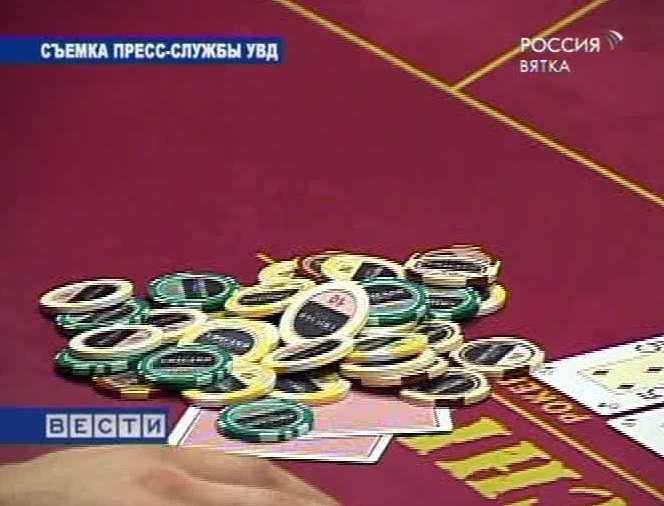 Покер вне закона