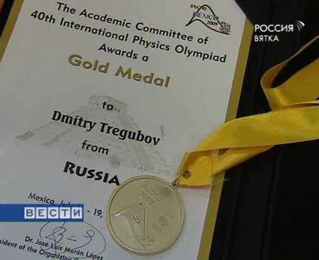 Золото с международной Олимпиады по физике